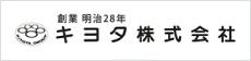 キヨタ株式会社